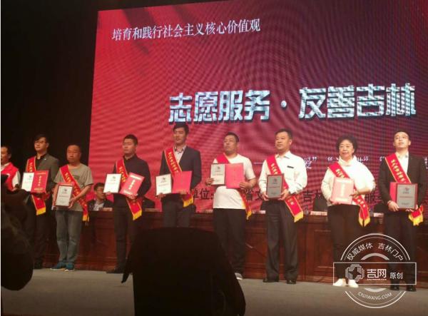 """长白山开发建设集团志愿服务活动被评为""""全省最佳志愿服务项目"""""""