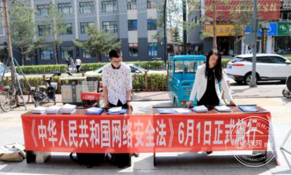 长白山保护区开展《网络安全法》普法宣传活动