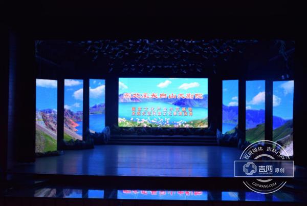 2017年东北风长白山大剧场即日起正式开始运营