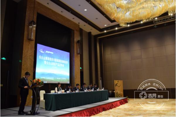 长白山旅游股份有限公司与景域集团签署战略合作协议